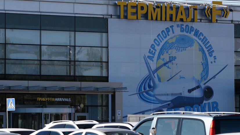 Украинцы проголосовали за присвоение аэропорту Борисполь имени Ивана Мазепы
