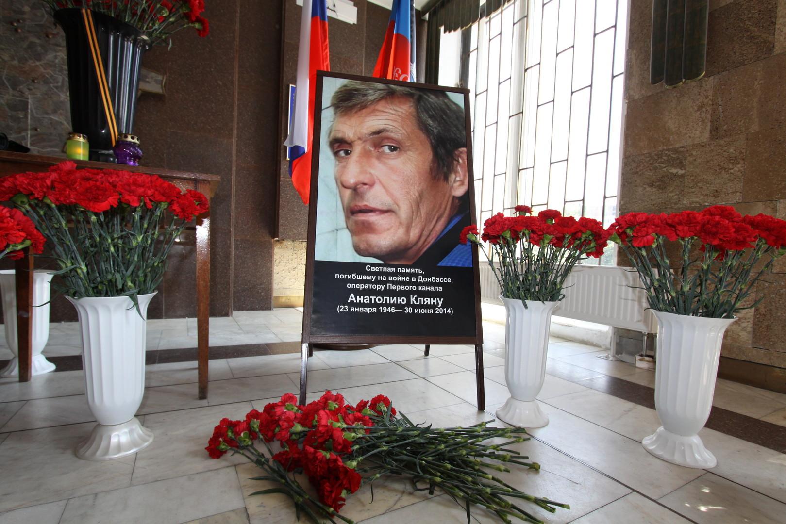 Анатолий Клян, оператор Первого канала. Получил ранение в живот в Донецкой области при обстреле автобуса. 29 июня 2014 года скончался в больнице.