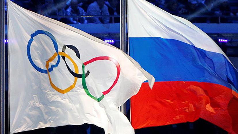 МОК допустил сборную России до Олимпиады-2016