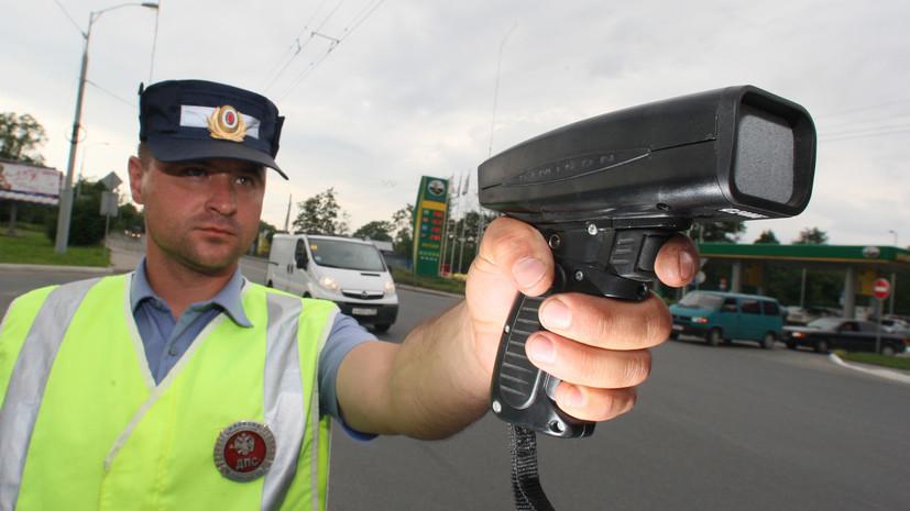 СМИ сообщили о запрете инспекторам ГИБДД использовать ручные радары
