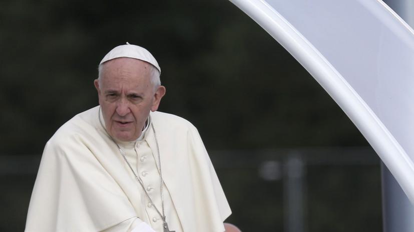 «Эпоха греха»: Папа Римский раскритиковал пропаганду гендерной свободы среди детей