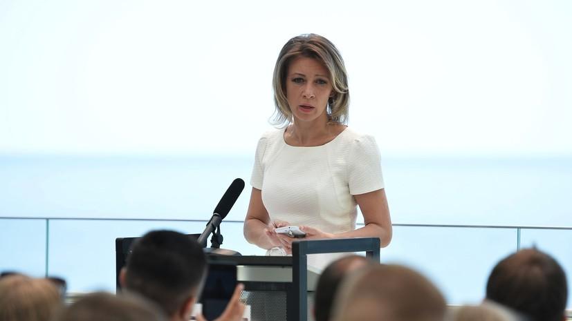 Мария Захарова призвала западные СМИ признать преступления «умеренной оппозиции» в Сирии