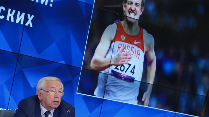 ПКР в течение двух дней подаст иск против отстранения россиян от Паралимпиады