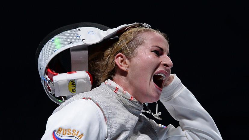 Инна Дериглазова принесла России золото в фехтовании