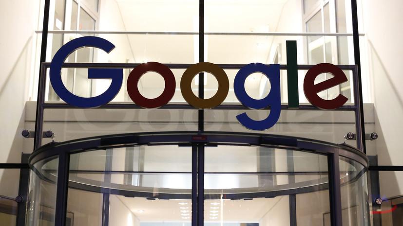 Штраф для Google: в чём обвиняют гиганта в России