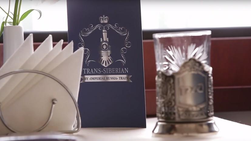 Поезд «Императорская Россия» провезёт туристов по Транссибу в честь 100-летия магистрали