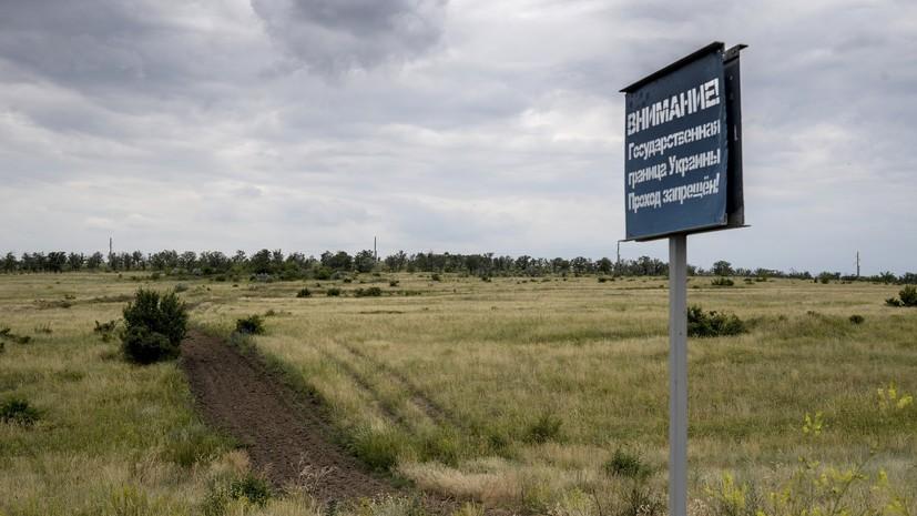На Украине расследуют растрату средств при возведении «cтены» на границе с Россией