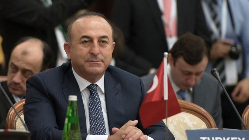 Глава МИД Турции: Попытками запугать Россию и Турцию ничего не добиться