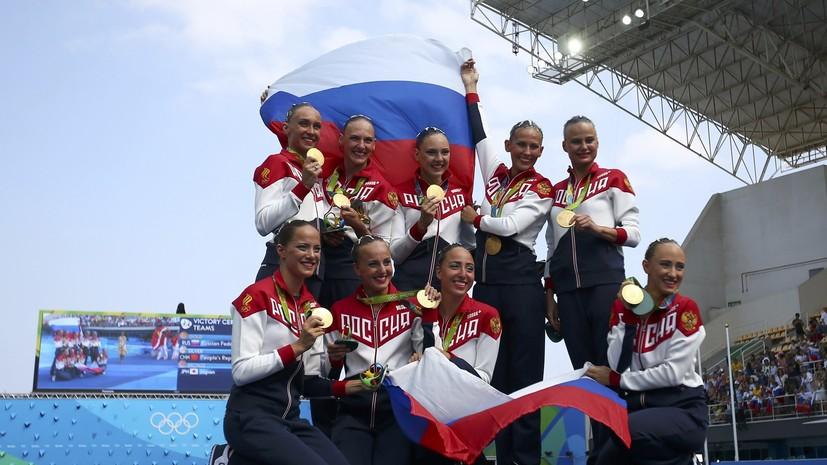Сборная России по синхронному плаванию завоевала золото на Олимпиаде в Рио