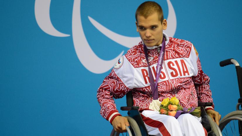 Отстранение паралимпийцев: реакция в России и мире