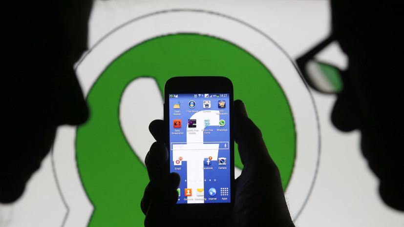 Телефончик не одолжишь? Facebook получит доступ к номерам пользователей WhatsApp