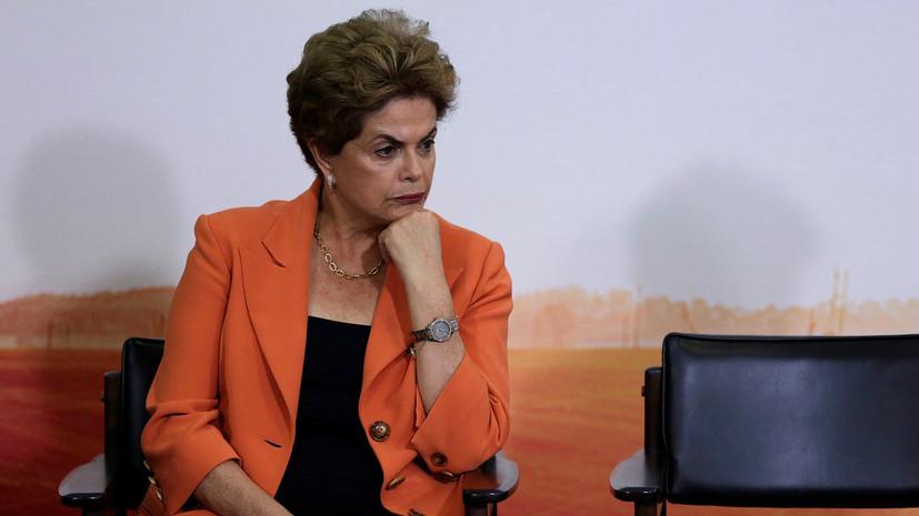 Импичмент президента Бразилии: финальный эпизод