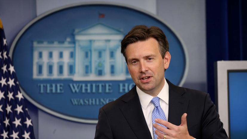 От слов к делу: Белый дом не подтвердил причастность России к взлому серверов демократов