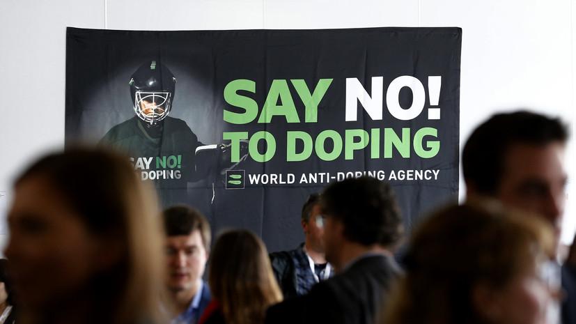 СМИ: Лидеры антидопинговых агентств 17 государств призвали сделать WADA более независимым