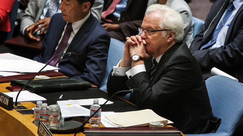 Чуркин: Доказательства причастности Дамаска к химатакам могли быть сфабрикованы