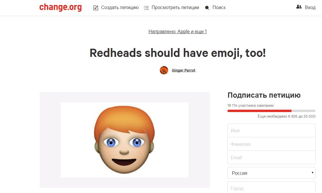 Скриншот с Change.org
