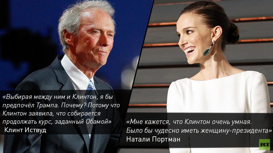 Чак Норрис против Леди Гаги: что говорят знаменитости о кандидатах в президенты США