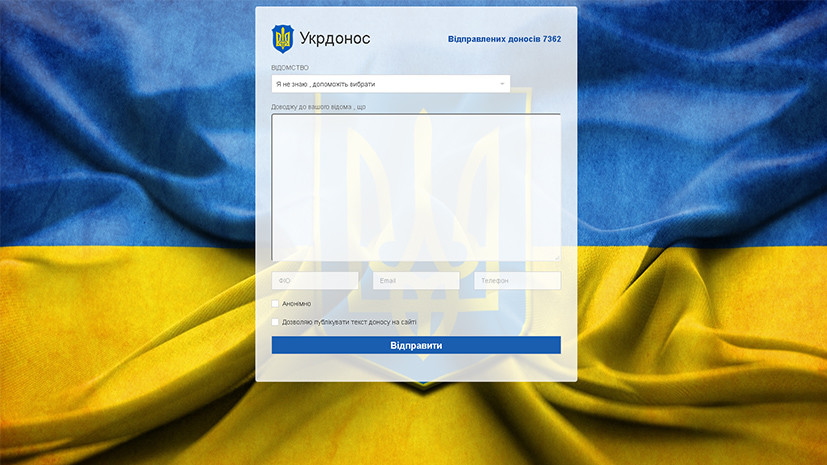 Скажи мне, кто твой враг: украинцам предлагают побольше стучать