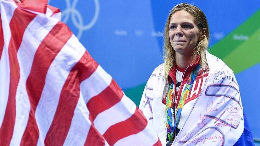 The Washington Post посоветовал американским спортсменам не осуждать Ефимову