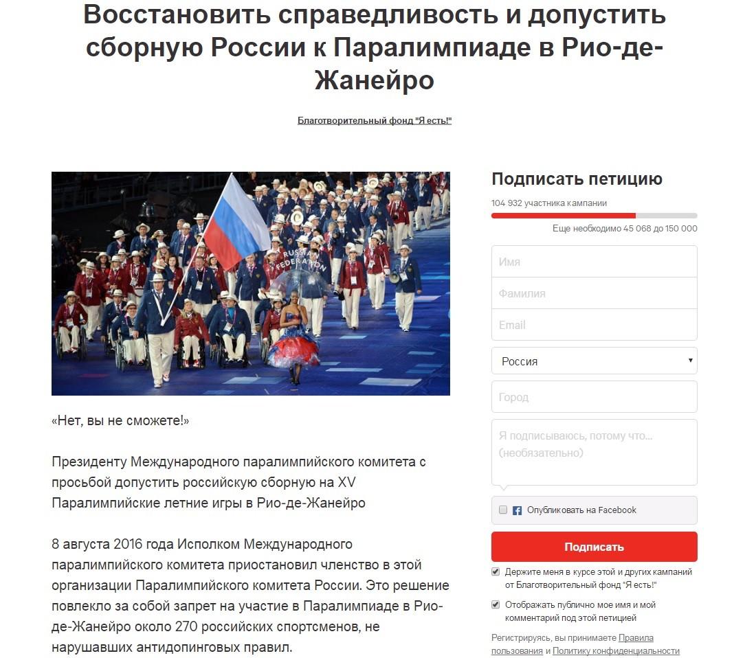 #Вопреки: юзеры социальных сетей поддерживают русских паралимпийцев
