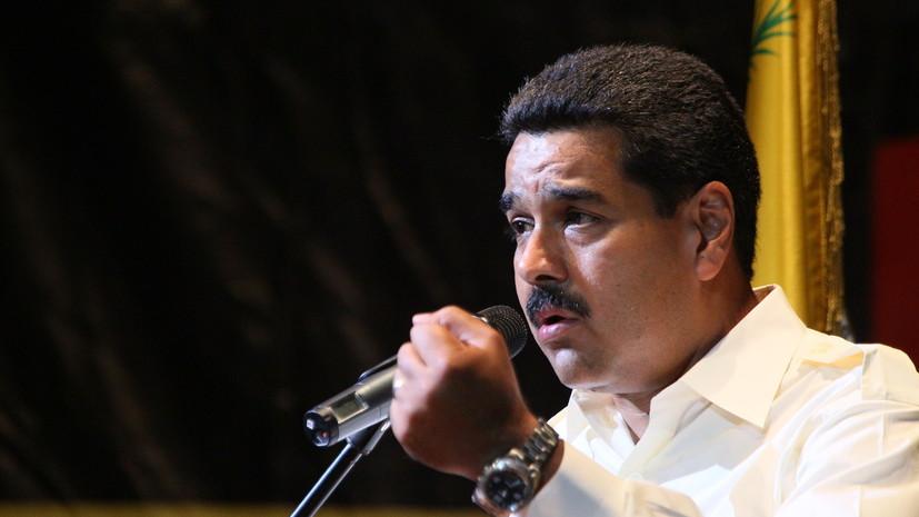 Мадуро заявил о предотвращении попытки переворота в стране