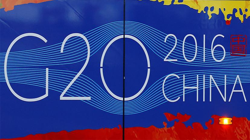 Смена вектора: как G20 становится главной мировой площадкой