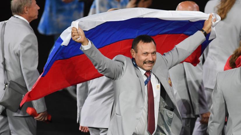 Белорусские спортсмены на открытии Паралимпиады в Рио пронесли российский флаг