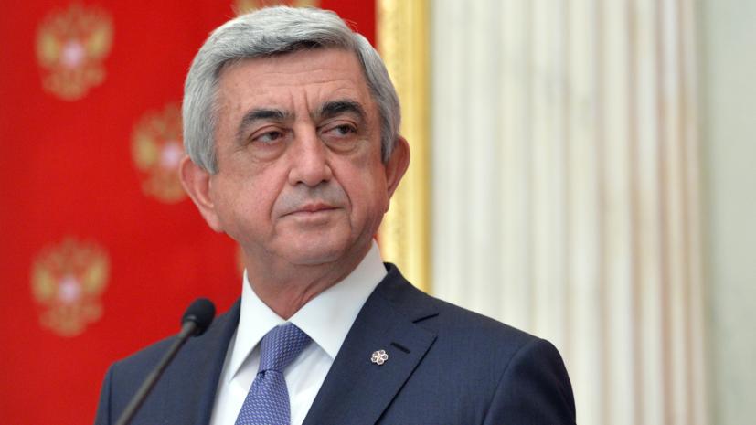 Новое руководство Армении должно восстановить доверие квластям— Серж Саргсян
