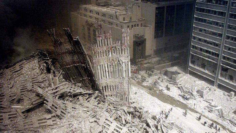 Экс-сотрудник ФБР: Россия оказала беспрецедентное содействие в расследовании терактов 9/11