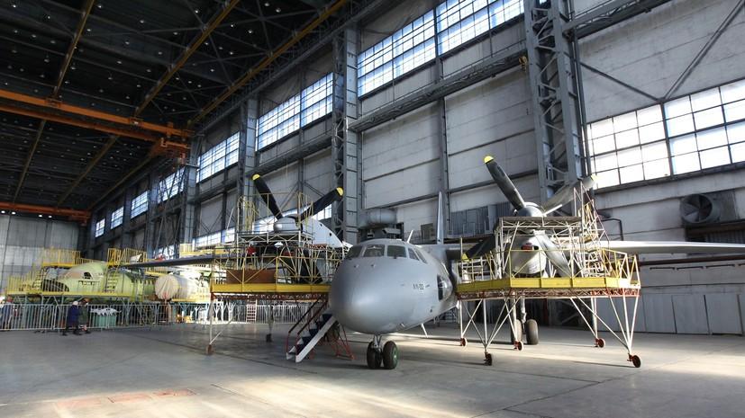 «Антонов» приостанавливает выпуск самолётов на Украине из-за разрыва связей с Россией