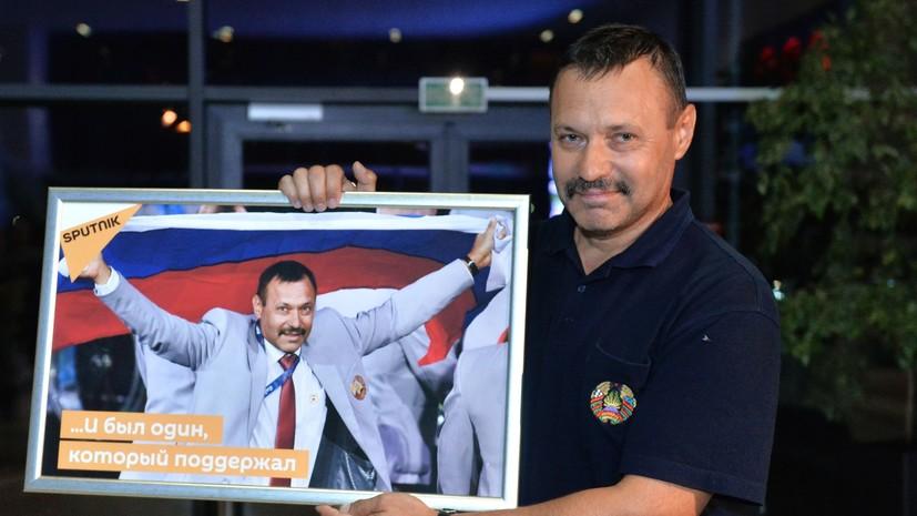 Белорус, пронёсший флаг России на Паралимпиаде: Не считаю себя героем