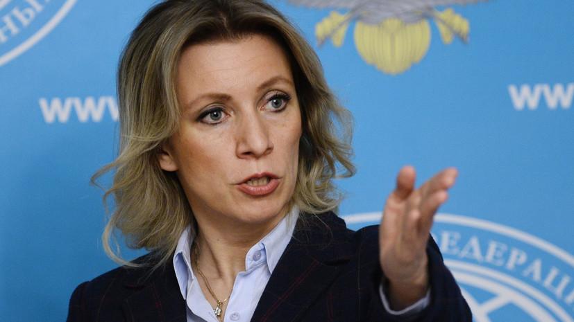«Там вы узнаете, что такое стыд»: Захарова пригласила Пауэр вместе посетить Сирию