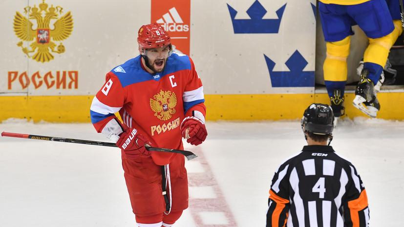 Рука Овечкина не спасла Россию: сборная проиграла Швеции на старте Кубка мира по хоккею