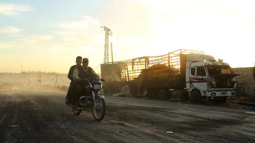 «В любом случае — Москва»: США сочли Россию ответственной за удар по гумконвою в Сирии