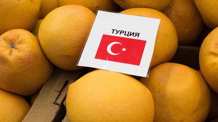 Вопрос о снятии продуктового эмбарго с Турции решат до 1 ноября