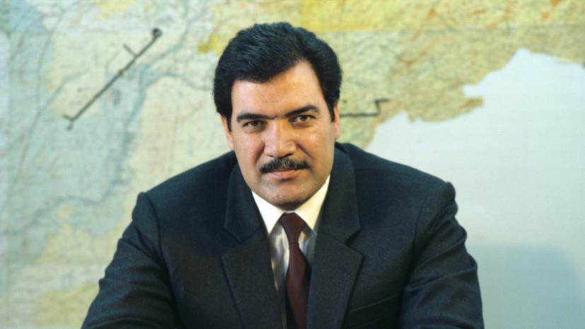 Предан, брошен, убит: 20 лет назад не стало последнего просоветского главы Афганистана