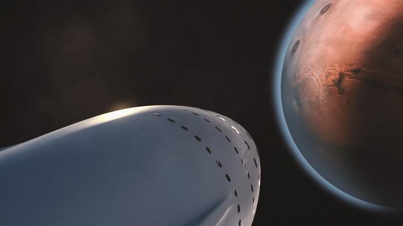 «Шанс на спасение»: Маск рассказал о планах SpaceX по колонизации Марса