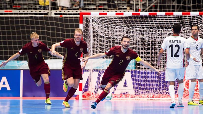 Мини-футбольное чудо: сборная России вышла в финал чемпионата мира