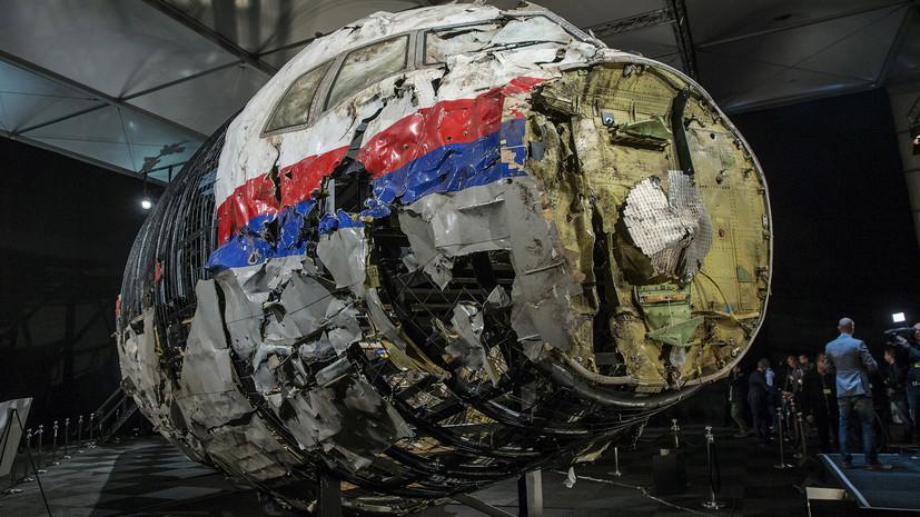 Вопросы к Нидерландам: какие подробности о крушении МH17 скрывают голландцы