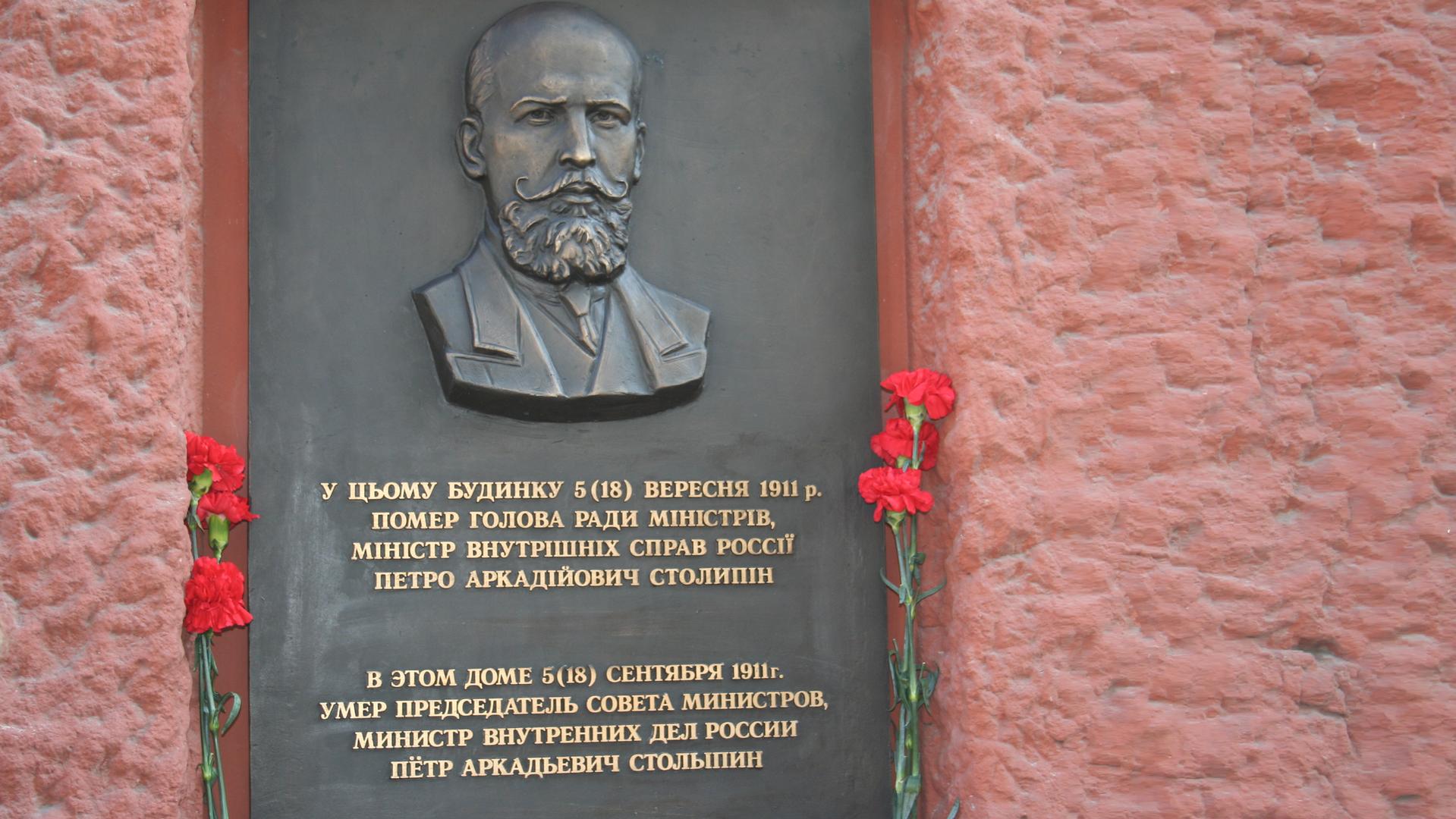 Выстрел века в киевском театре: 105 лет со дня покушения на Петра Столыпина