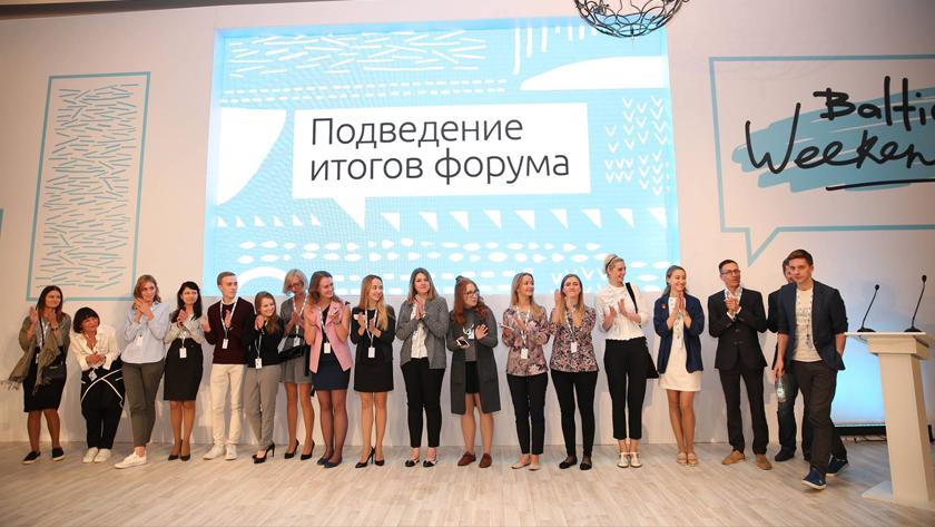 В Санкт-Петербурге прошёл Международный коммуникационный форум Baltic Weekend