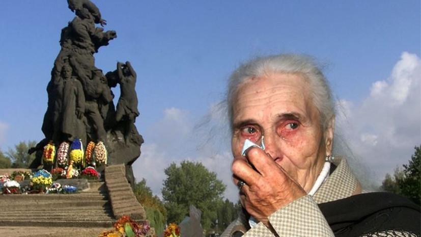 «Люди сами укладывались в ряд и ждали выстрела»: 75 лет трагедии Бабьего Яра