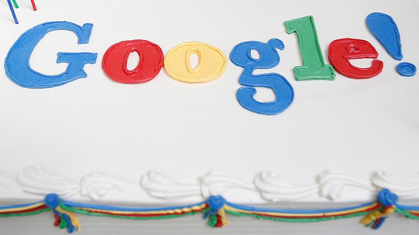Google 18+: дюжина фактов к 18-летию компании