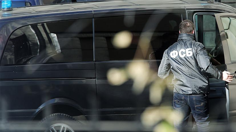 ФСБ задержала украинского кадрового разведчика по делу о шпионаже