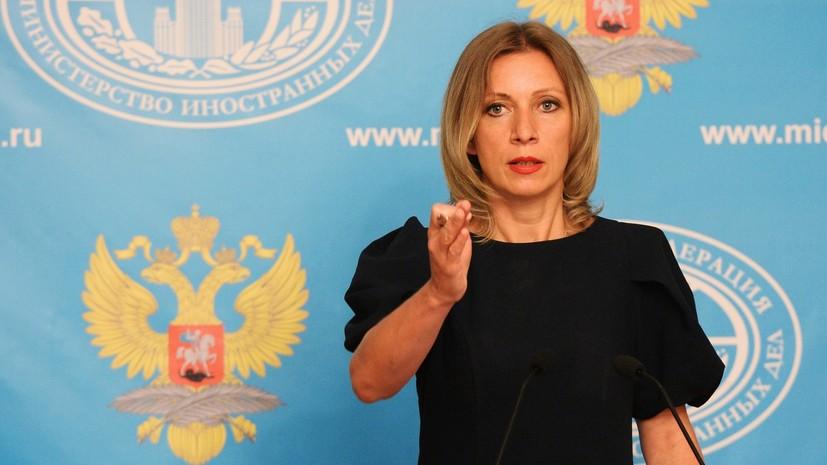 Захарова: «Джабхат ан-Нусра» использовала соглашение России и США для перегруппировки