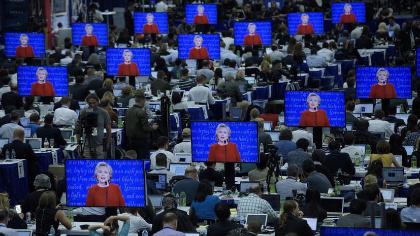 Тесные связи с общественностью: как Клинтон подружилась с американскими журналистами