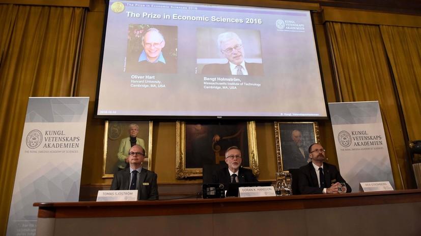 Награда за неопределённость: в Швеции назвали лауреатов Нобелевской премии по экономике