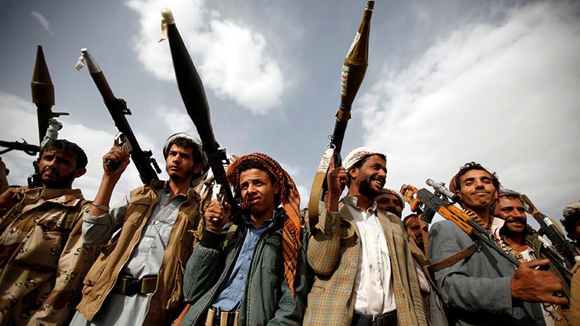 Счёт на часы: почему временное прекращение огня в Йемене ещё не гарантирует мира