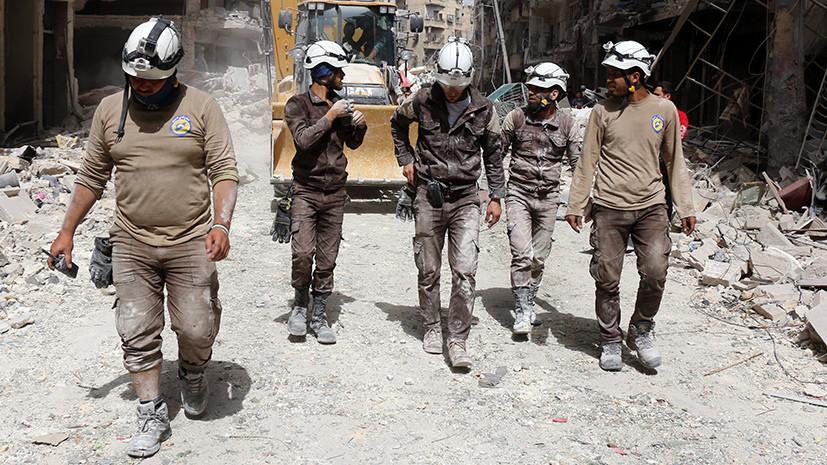 Тайная и не гуманитарная миссия: чем в Сирии занимаются «Белые каски»