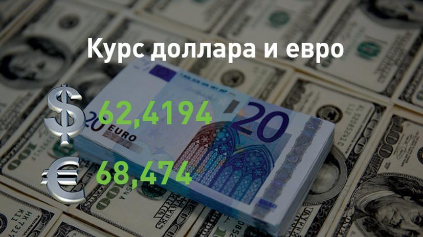 Официальный курс евро снизился до 68,47 рубля